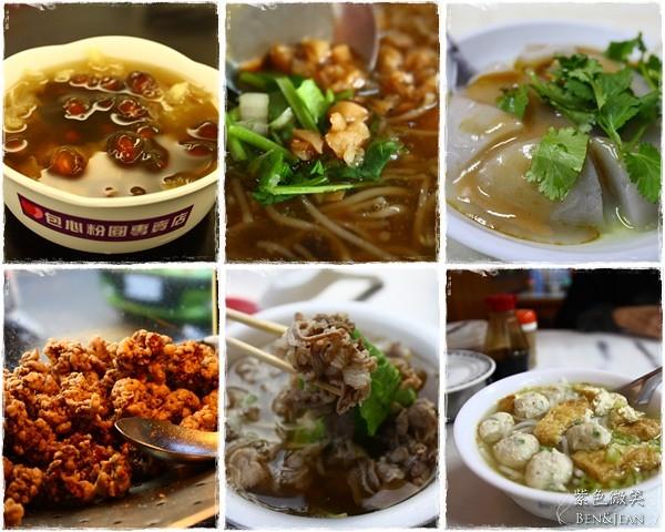 ▋工商服務▋我的BenQ旅曆-宜蘭小吃分享 @紫色微笑 Ben&Jean 饗樂生活