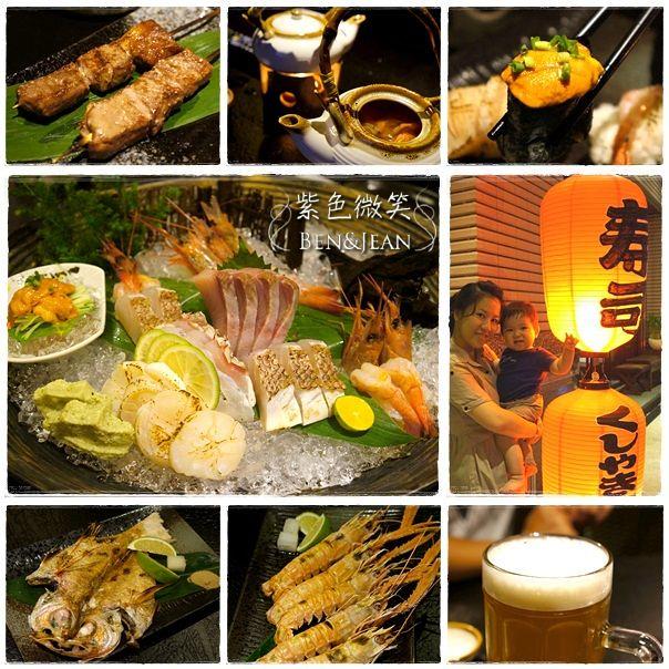 ▋宜蘭餐廳▋礁溪-堯川創藝料理日式居酒屋~食材新鮮、手藝精湛 @紫色微笑 Ben&Jean 饗樂生活