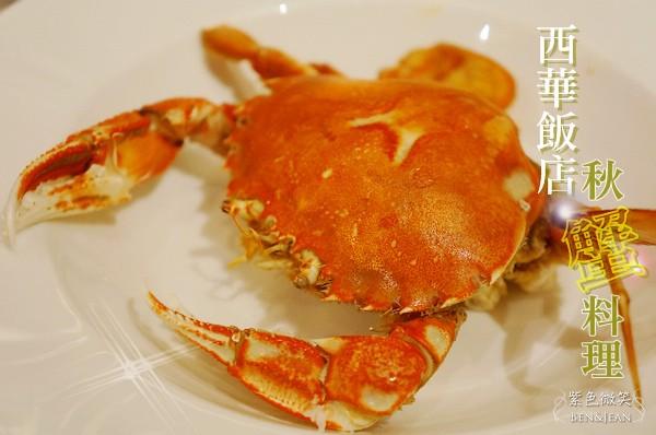 ▋台北餐廳▋西華飯店秋蟹料理~秋蟹吃到飽、口味多變化 @紫色微笑 Ben&Jean 饗樂生活