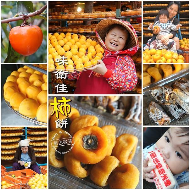 ▋新竹旅遊▋新埔鎮.味衛佳~曬柿餅吃柿子~柿柿如意 @紫色微笑 Ben&Jean 饗樂生活