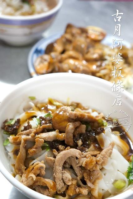 ▋新竹美食▋新埔.古月阿婆粄條店~客家單純的美味 @紫色微笑 Ben&Jean 饗樂生活