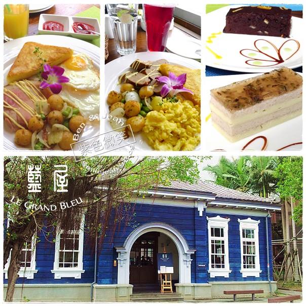 ▋宜蘭餐廳 ▋宜蘭市 .藍屋餐廳~Brunch早午餐~老房子新生命 @紫色微笑 Ben&Jean 饗樂生活