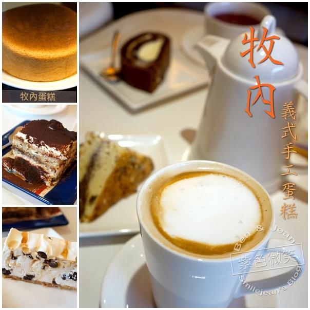 ▋宜蘭羅東下午茶▋牧内MUNE CAKE義式手工蛋糕 @紫色微笑 Ben&Jean 饗樂生活