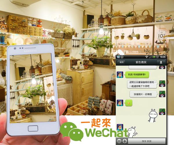 一起來WeChat吧~溝通的好幫手,功能強大又免費 @紫色微笑 Ben&Jean 饗樂生活