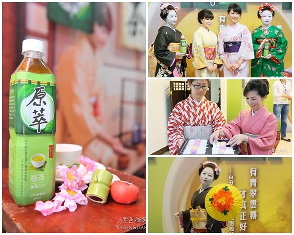 原萃日式綠茶~~跟著藝妓醒好茶喝好茶 @紫色微笑 Ben&Jean 饗樂生活