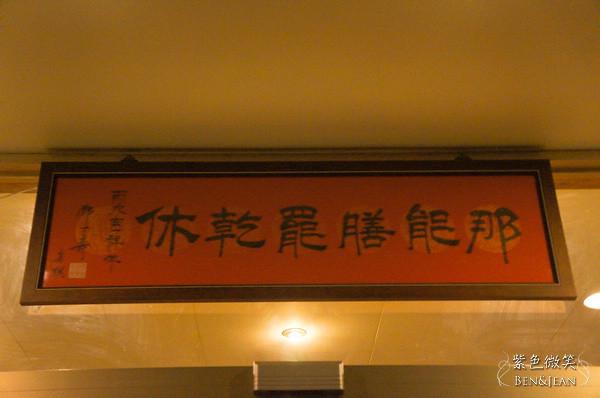 ▋南投餐廳▋鹿谷.福林餐廳~在地風味餐滋味一級棒 @紫色微笑 Ben&Jean 饗樂生活