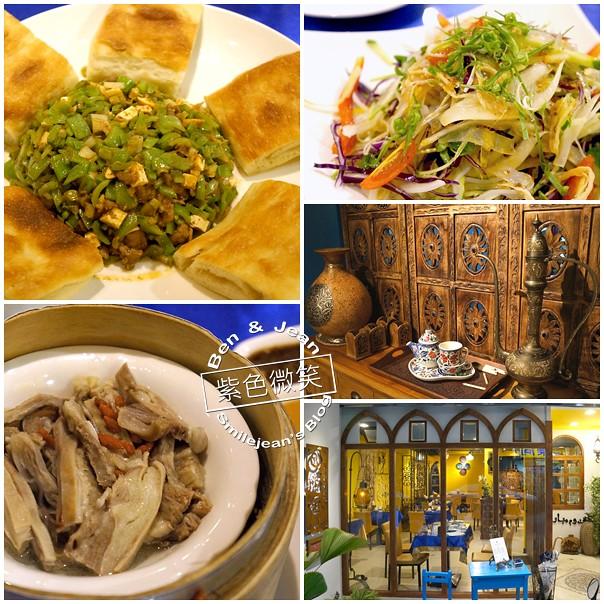 ▋台北餐廳▋回館~難得一見的寧廈清真回菜 @紫色微笑 Ben&Jean 饗樂生活