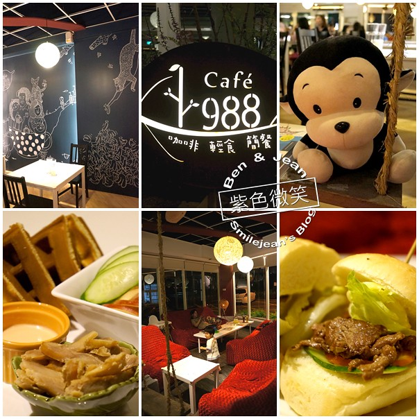 ▋羅東餐廳▋1988café 咖啡輕食簡餐~~羅東文化工場旁的小餐廳(結束營業) @紫色微笑 Ben&Jean 饗樂生活