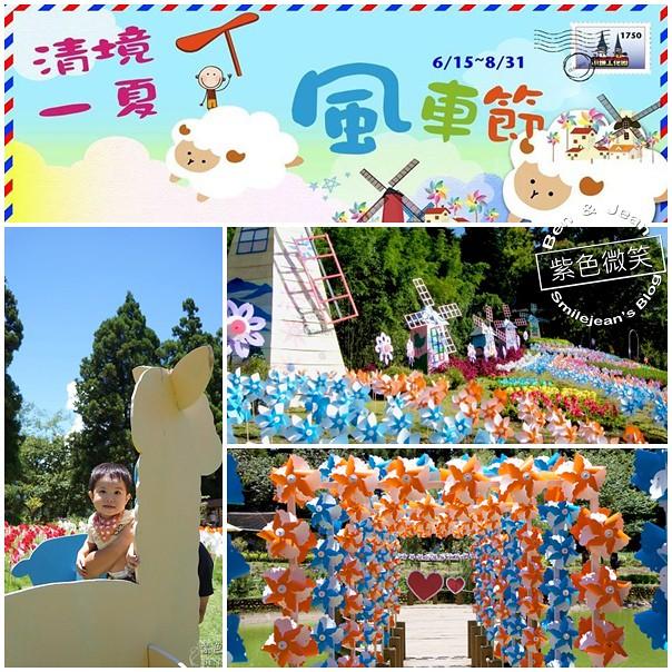 2013清境風車節~6/15-8/31快來清境一夏 @紫色微笑 Ben&Jean 饗樂生活