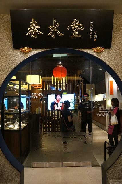 ▋台北餐廳▋春水堂@光南店~喝茶聊天好去處 @紫色微笑 Ben&Jean 饗樂生活